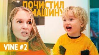 """Download VINE #2: """"Почистил машину!"""". Yanchik Malchik (2019)"""