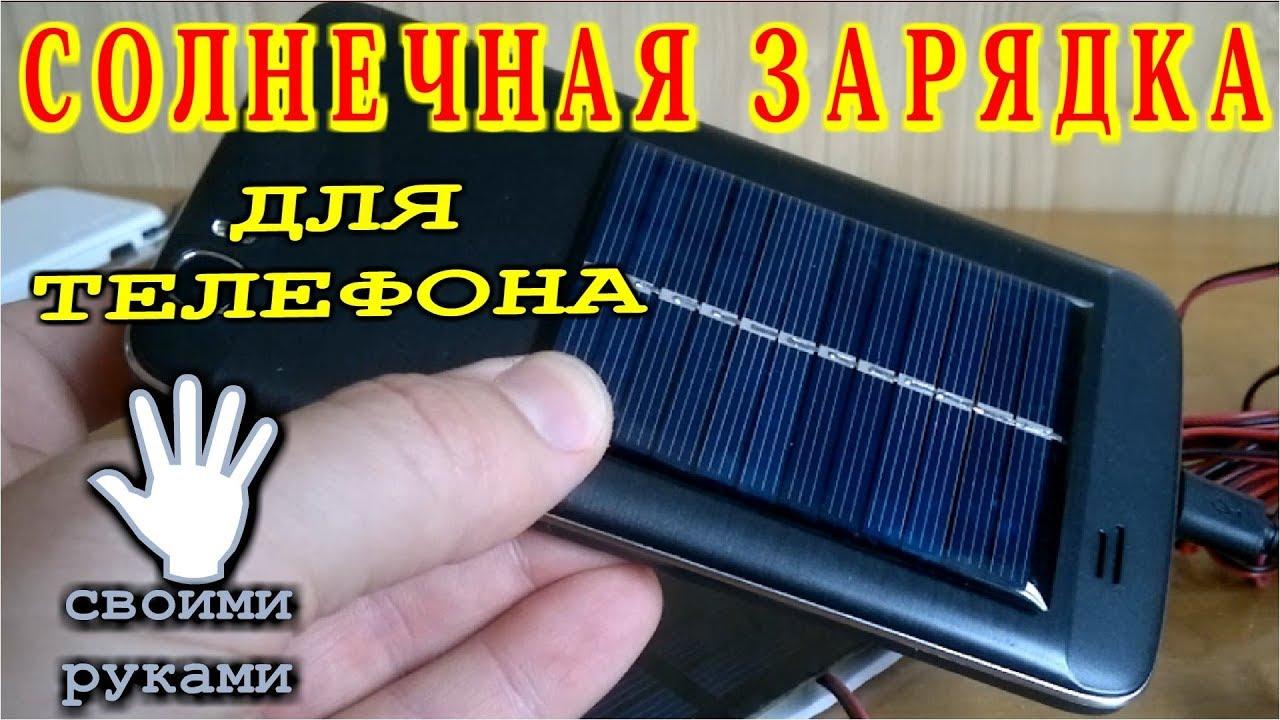 Солнечные батареи свой руки из диодов фото 801