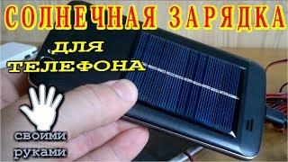 как сделать солнечную зарядку своими руками