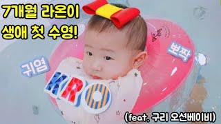 [vlog#15] 육아브이로그/7개월아기/아기수영장/아…
