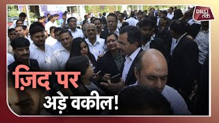 आरोपी पुलिसवालों की गिरफ्तारी पर अड़े वकील, हड़ताल जारी..|Lawyers Vs Delhi Police Dilli Tak