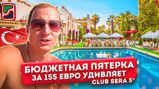 Турция за 155 евро БЮДЖЕТНАЯ ПЯТЕРКА Турки Удивляют Штрафы за Маски СПА CLUB SERA HOTEL 5 отдых