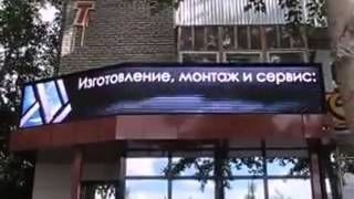Замена светового короба(Полноцветный светодиодный экран как замена светового короба, шаг 10мм www.leddesign.tiu.ru leddesign@bk.ru., 2013-07-24T05:13:44.000Z)