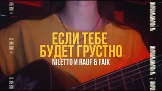 Если тебе будет грустно - NILETTO и Rauf \u0026 Faik |cover|