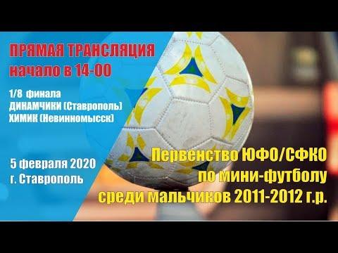 05.02.20 ДИНАМЧИКИ (Ставрополь) -  ХИМИК (Невинномысск)