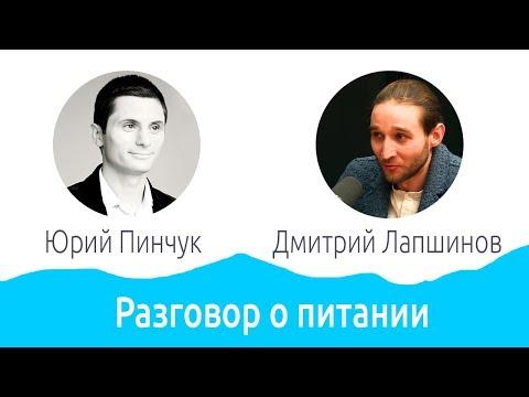 Разговор о питании с Дмитрием Лапшиновым. Юрий Пинчук