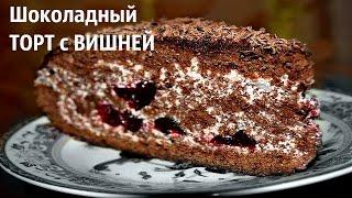 шоколадный торт с видео