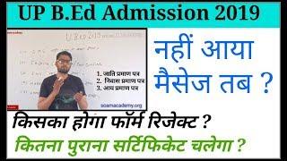 UP B.Ed admission 2019/नहीं आया मैसेज