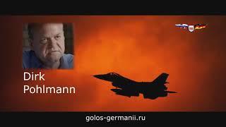 Немецкий режиссёр о роли Израиля, США и Германии  в Сирии [Голос Германии]