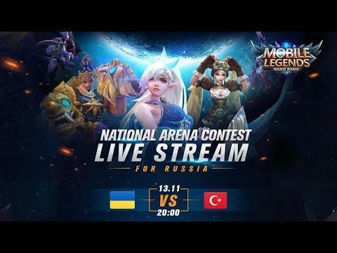 UKRAINE -TURKEY LIVE Международной Арены. 13/11/2018 Mobile Legends Bang Bang