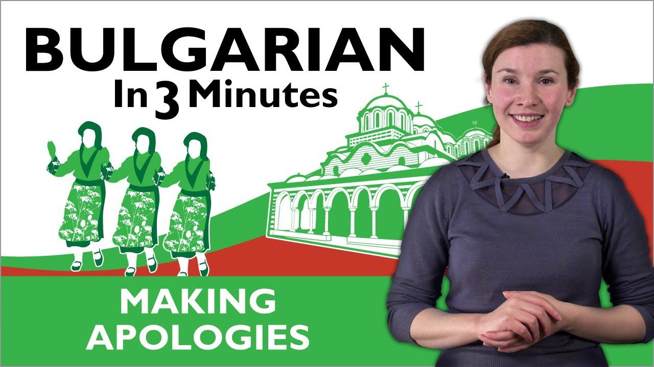 Learn Bulgarian  Bulgarian In Three Minutes  Making Apologies  Youtube