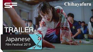 Chihayafuru Part 1 - Official Trailer | Japanese Film Festival 2019 ちはやふる 検索動画 44