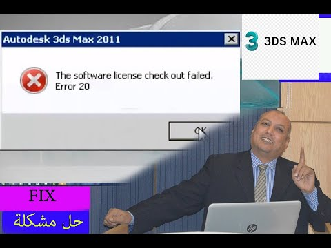 "3Ds Max ""The Software License Check Out Failed. Error 20"""