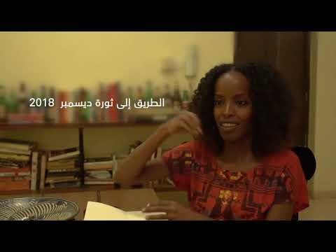 لقاءات الاشتراكي: 5: مُزن النيل  - 14:51-2020 / 5 / 20