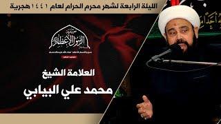 العلامة الشيخ محمد علي البيابي | الليلة الرابعة | محرم 1441هـ