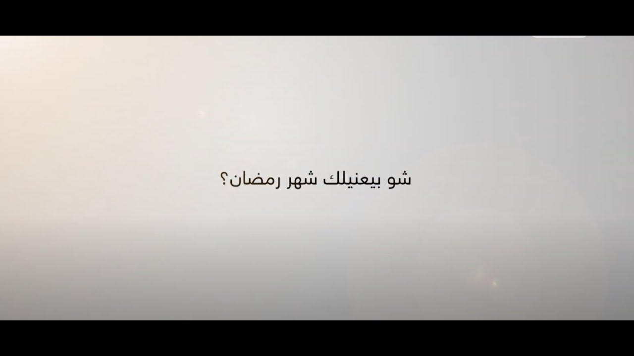 تلفزيون الآن يهنئكم بحلول شهر   #رمضان   المبارك  - نشر قبل 2 ساعة