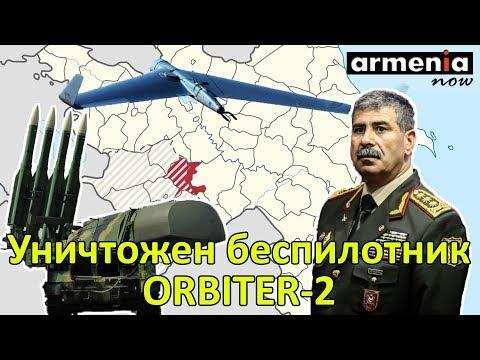 ПОЗОР: В Карабахе сбит азербайджанский беспилотник израильского производства