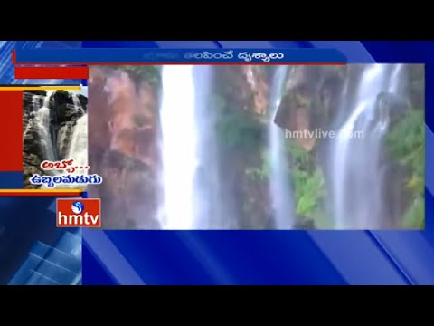 Special Story on Ubbalamadugu Water Falls   Best Tourist Place in Chittoor District   HMTV