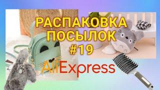 Распаковка ПОСЫЛОК с АЛИЭКСПРЕСС / ХАЛЯВА и не только / AliExpress unboxing #19