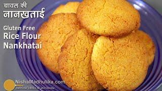 चावल की स्पेशल नानखताई - ग्लूटन फ्री । Rice Flour Nankhatai Recipe । Nankhatai kaise banate hain