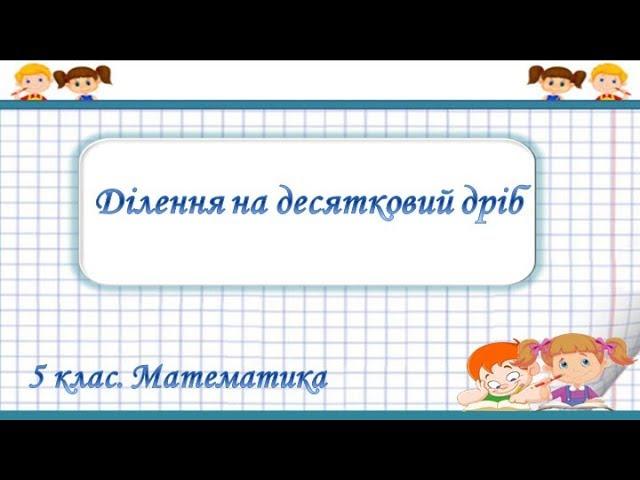 5 клас. Математика. Ділення десяткового дробу на десятковий дріб