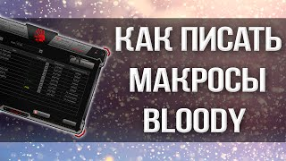 Как делать макросы Bloody