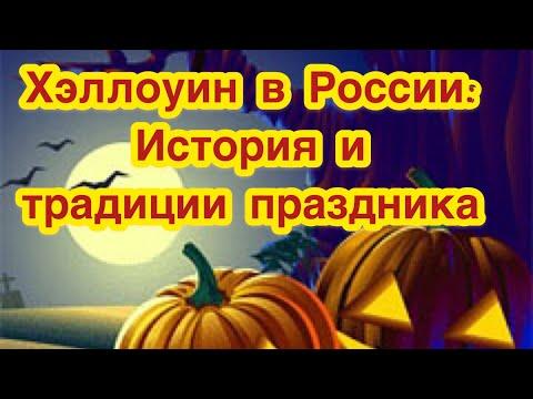 🎃 Хэллоуин в России: история и традиции праздника. 🎃 Halloween 🎃