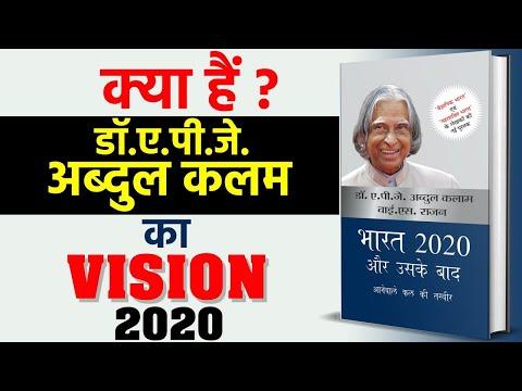 Bharat 2020 Aur uske baad: Anewale kal ki tasveer  || Dr APJ Abdul Kalam || Prabhat Exam