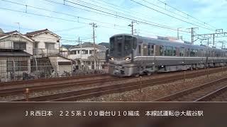 JR西日本 225系100番台U10編成 本線試運転@大蔵谷駅