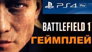 PS4 Pro Battlefield 1 прохождение часть 1 (геймплей)