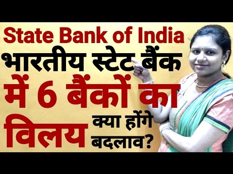 6 Banks to MERGE in State Bank of India (SBI) - Rules & Changes - from 1 April 2017 - in Hindi
