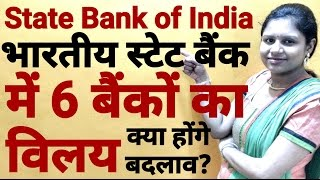6 Banks MERGER in State Bank of India (SBI) - Rules & Changes - from 1 April 2017 - in Hindi