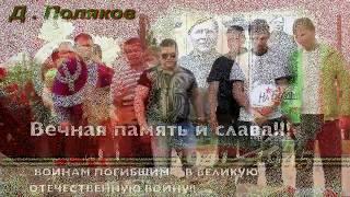 Дон Поляков  КУРСКАЯ ДУГА remiks