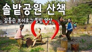솔밭공원 산책 생활 브이로그 강북구 공원 여행 추천 벚…