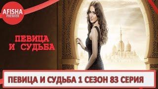 Певица и судьба 1 сезон 83 серия анонс (дата выхода)