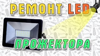 Ремонт неразборного светодиодного LED прожектора LLT . 6+