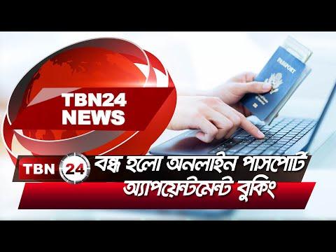 অনলাইন পাসপোর্ট অ্যাপয়েন্টমেন্ট বুকিং সাইট অস্থায়ীভাবে বন্ধ | TBN24 NEWS