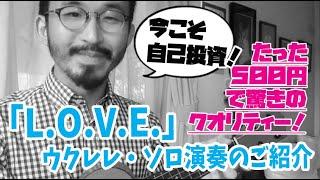 【ワンコイン・レッスン】「L.O.V.E.」ウクレレ・ソロ演奏のご紹介