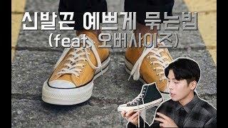 신발끈 예쁘게 묶는법, 신발 오버사이즈로 선택 해야하는…