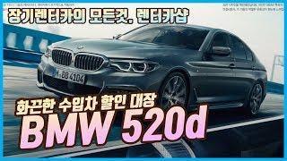 #장기렌트 #수입차 #가격비교 [BMW520d] 장기렌…