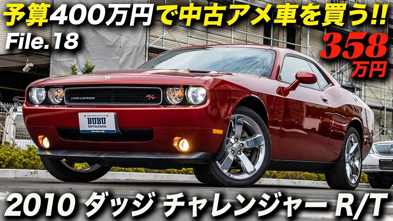 V8エンジンを搭載した新並ノーマルのR/Tでこの価格は安い! 2010年型 ダッジ チャレンジャー R/T