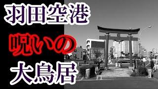 羽田空港の「怪」GHQも恐れた呪いの大鳥居とは?今現在も祟りは続いているのか?