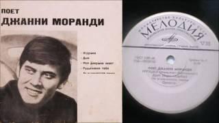 Поет Джанни Моранди - Игрушка/Дым ( LP - Vinyl 33 об/м. )