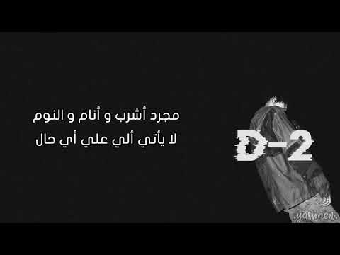 Agust D (SUGA) - Honsool (الترجمه العربيه/Arabic Sub)