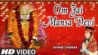 Om Jai Mansa Devi (Aarti) By SHIVANI CHANANA I Full HD Video Song I Aalha Mansa Maiya Ka thumbnail