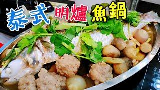 〈 職人吹水〉 泰式明爐魚 好味就係咁簡單 Thai Style Steamed Fish