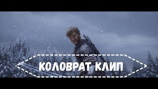 Евпатий Коловрат клип - Легенда о Коловрате