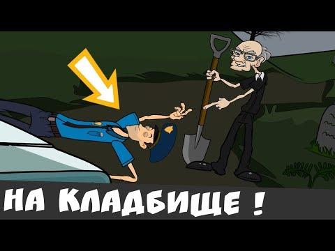 ДЕД Я ТЕБЕ ХАЛТУРУ ПРИНЕС (анимация)