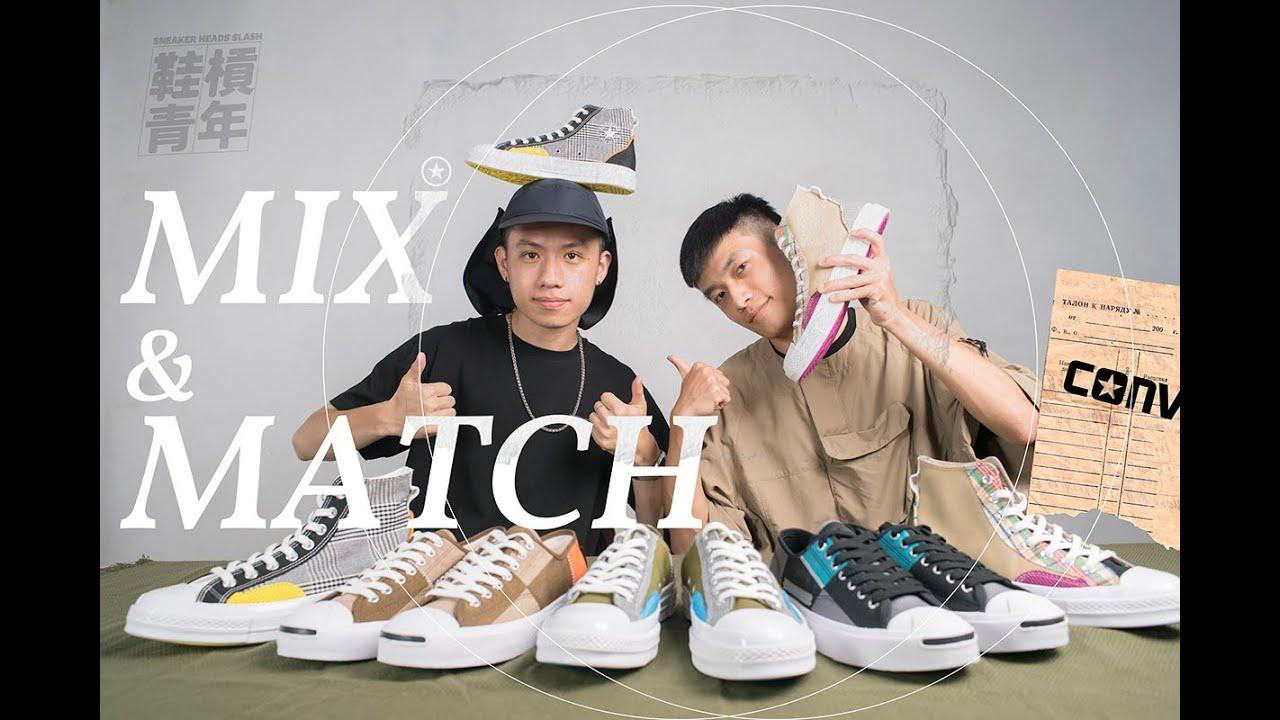 MIXFIT鞋槓青年《振興券怎麼花?實著 Converse Mix & Match 全新拼接系列繽紛登場》