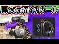 【スプラトゥーン2】スクスロベッチュー使いやすい!